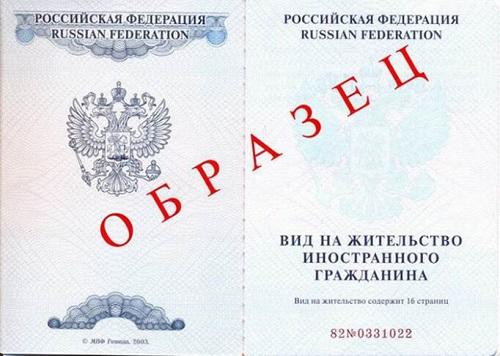Как белорусу сделать вид на жительства в россии