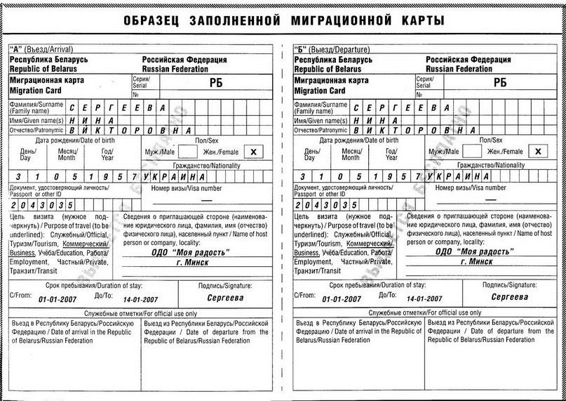 Миграционная карта для иностранцев, въезжающих в Россию - Как ...