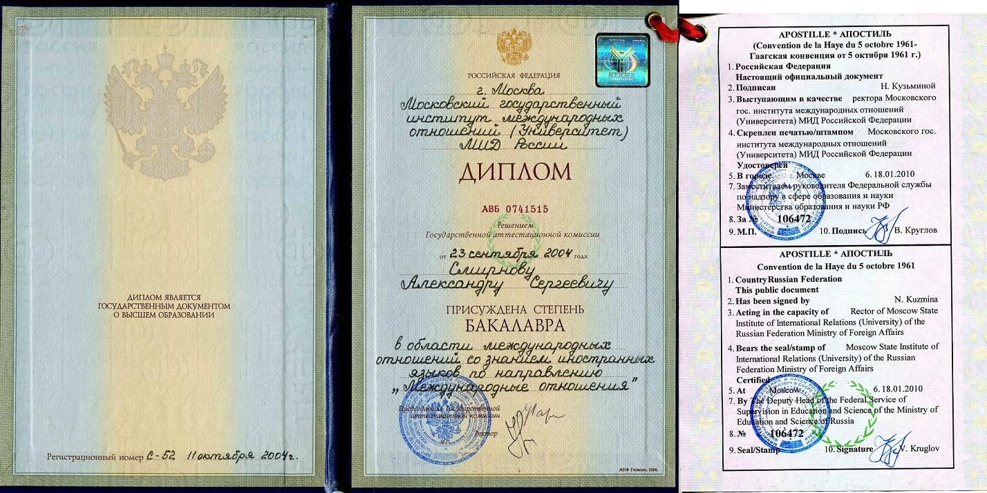 Апостиль на диплом о высшем образовании в Санкт Петербурге  Апостиль на диплом о высшем образовании